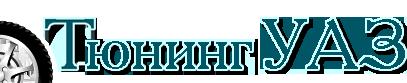 Тюнинг УАЗ Патриот, Хантер, Буханка, 469, Пикап | Москва, Московская область, Одинцово
